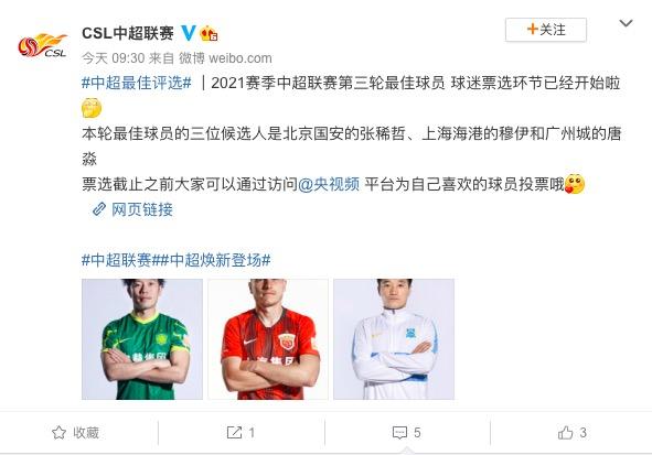 中超第三轮最佳球员候选:张稀哲、穆伊、唐淼入围