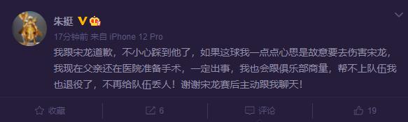《【恒耀平台app登录】朱挺发博:我跟宋龙道歉,帮不上球队我也退役了》