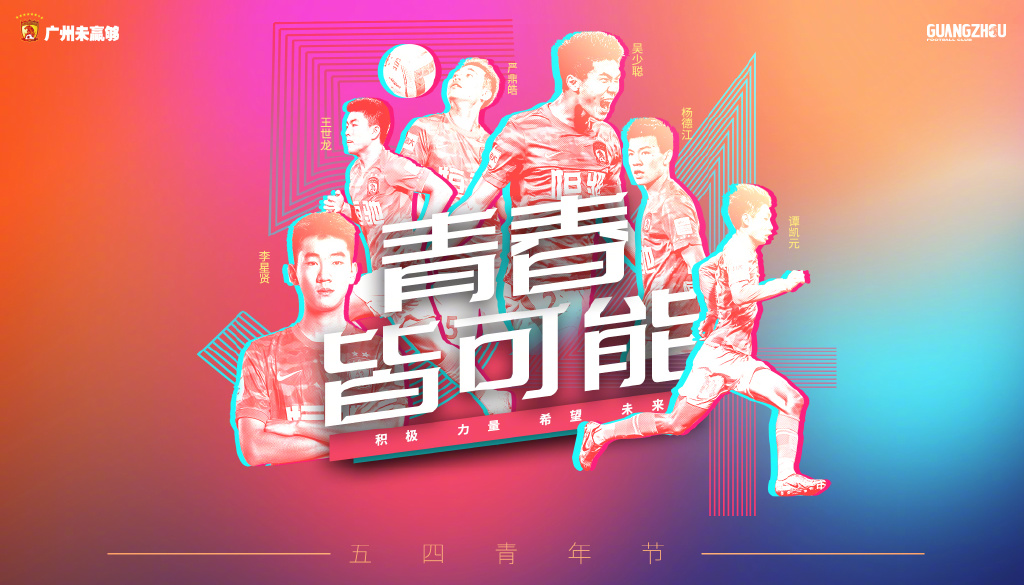 众多年轻人成主角,广州队发布青年节海报:青春皆可能