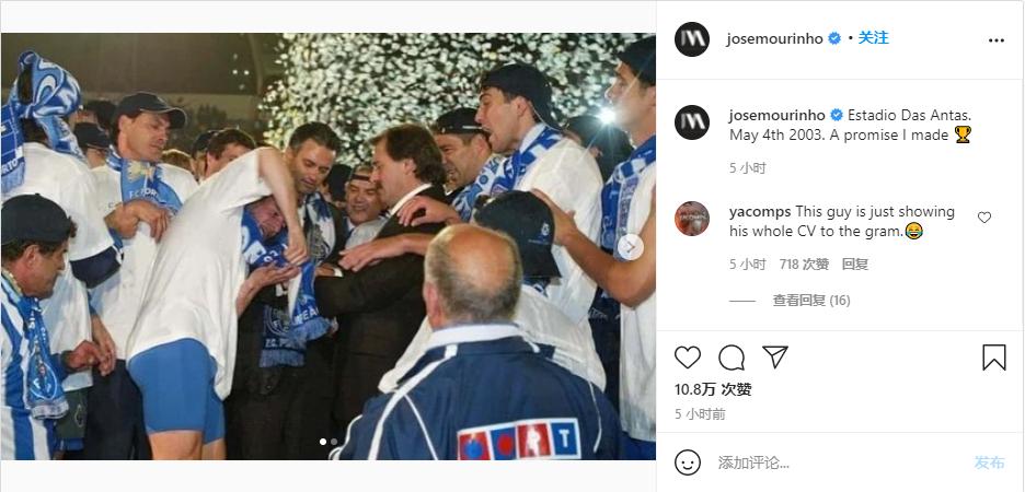 穆里尼奥Ins追忆在波尔图时的峥嵘岁月:我拿到了承诺的冠军