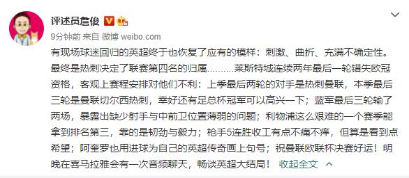 詹俊:热刺决定了联赛第四的归属,蓝军暴露缺少射手的问题插图1