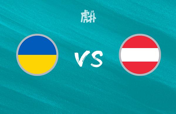 乌克兰vs奥地利:阿拉巴PK津琴科,阿瑙回归亚尔莫连科首发