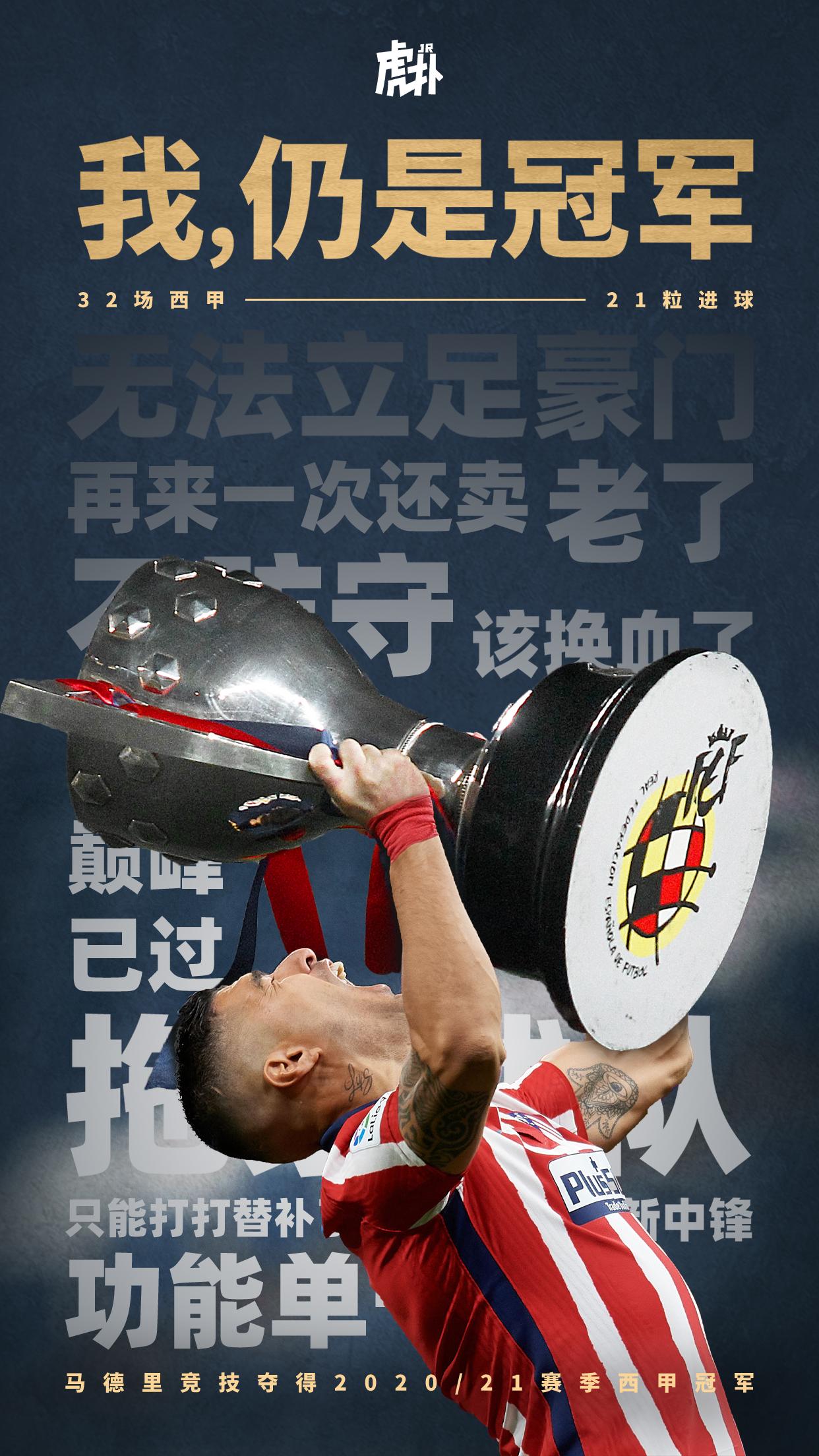 于逆境之中涅槃,恭喜马德里竞技时隔7年重回西甲之巅!