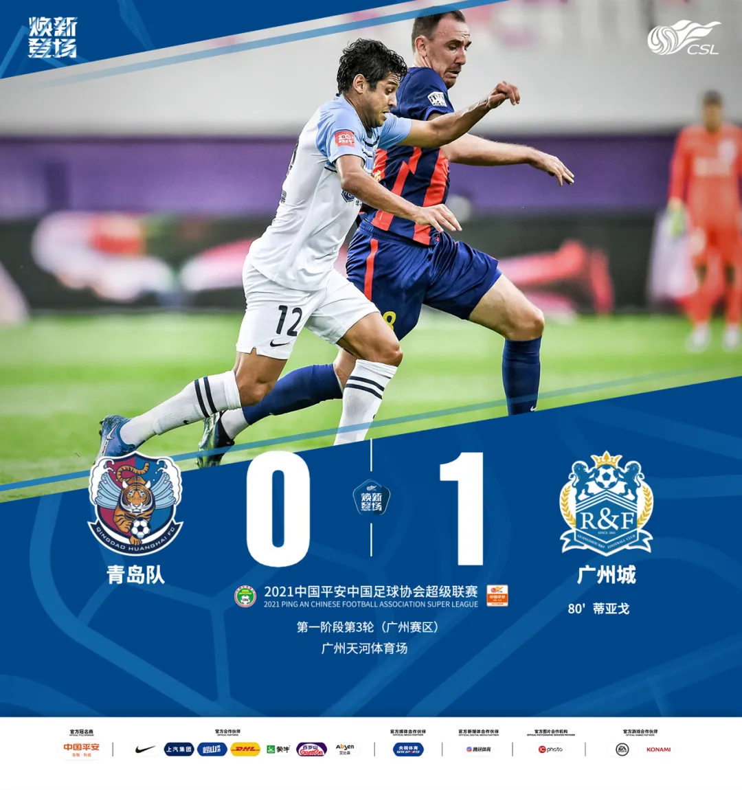 青岛队0-1广州城数据:净比赛时间超63分钟,广州城传控占优