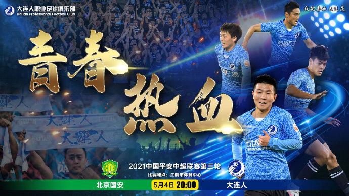 大连人发布对阵北京国安海报:青春·热血 