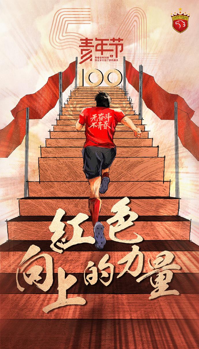 上海海港发布五四青年节海报:红色,向上的力量