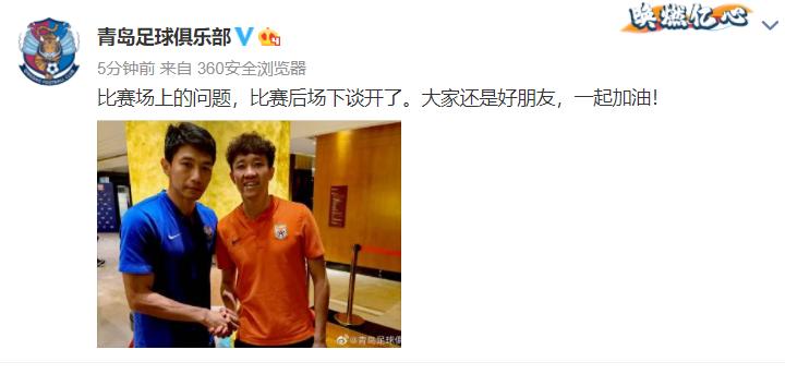 《【恒耀h5登录地址】青岛队官方微博发朱挺宋龙赛后握手合影:大家还是好朋友》
