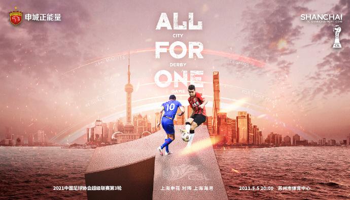 上海海港发布上海德比海报:奥斯卡、莫雷诺领衔