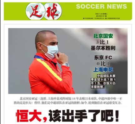 《足球》报评广州恒大亚冠比赛状态低迷:恒大,该出手了吧
