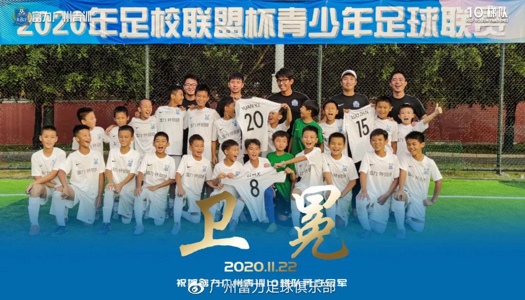 点球击败恒大,富力10梯队卫冕全国足校联盟杯