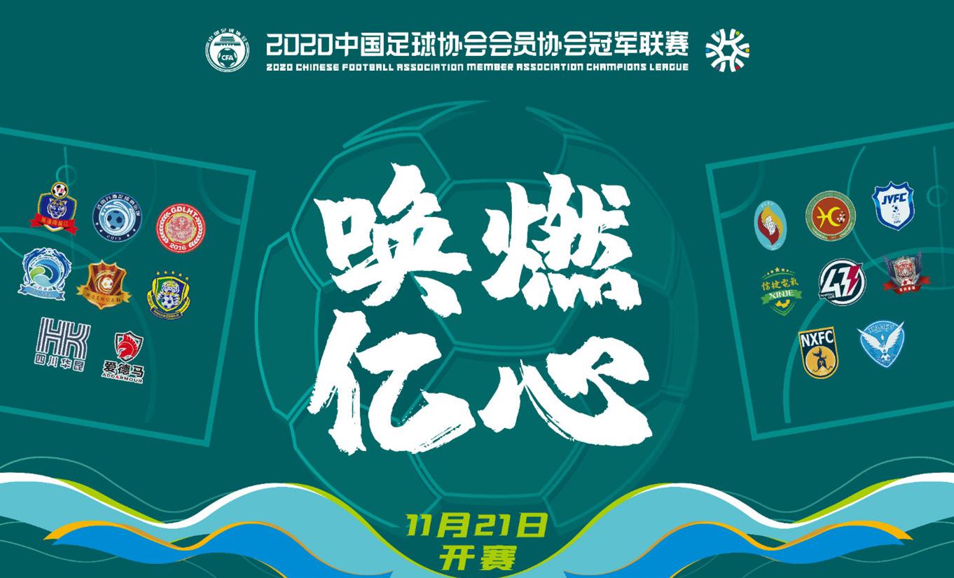 中冠联赛落幕:广东良和堂夺冠,柳州远道垫底