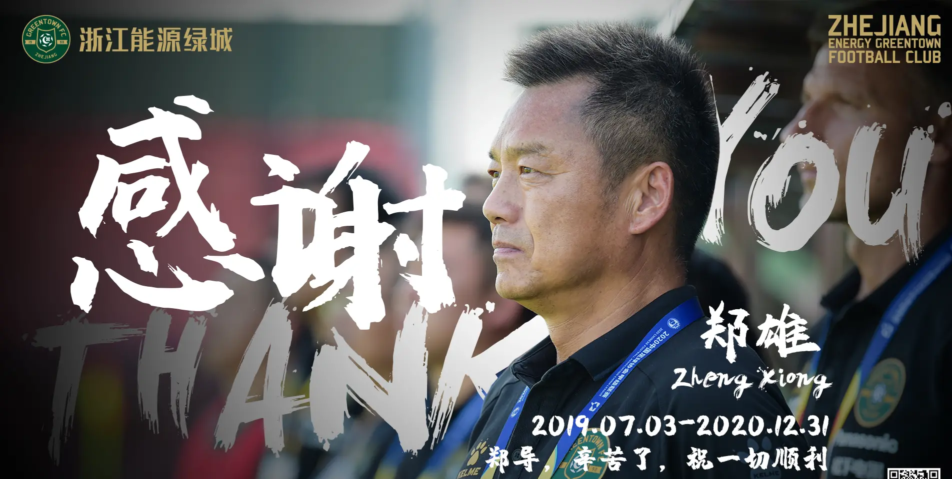 郑雄不再担任浙江绿城足球沙龙主教练