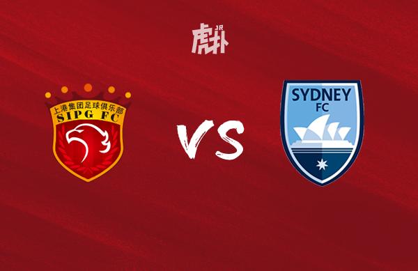 上港vs悉尼:奥斯卡穆伊领衔,胡尔克无缘大名单
