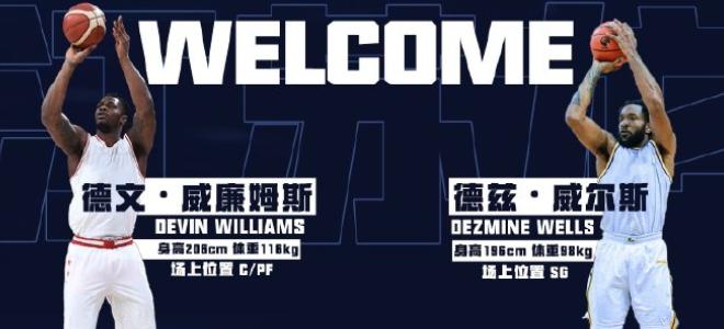 江苏肯帝亚官方:外援德兹-威尔斯、德文-威廉姆斯完成注册