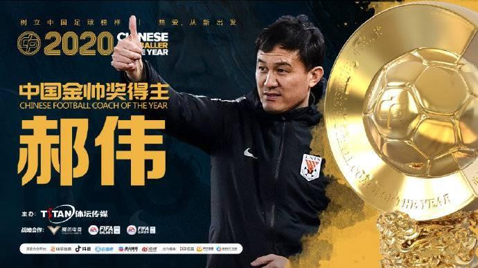 官方:鲁能主帅郝伟获得2020中国金帅奖