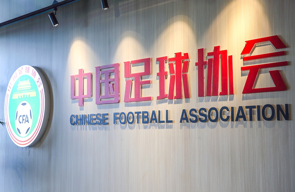 北青:足协无意承办新赛季亚冠,比赛地点或将仍在卡塔尔