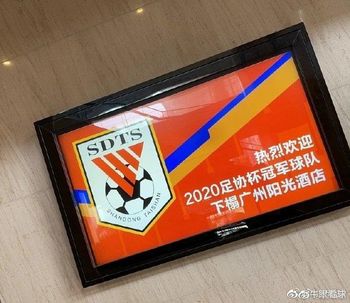 新队标曝光?一图流:广州某酒店欢迎山东泰山一行下榻