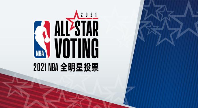 2021年NBA全明星投票将在本周五开启