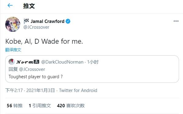 """克劳福德回答网友""""谁是最难防守的球员"""":科比AI韦德"""