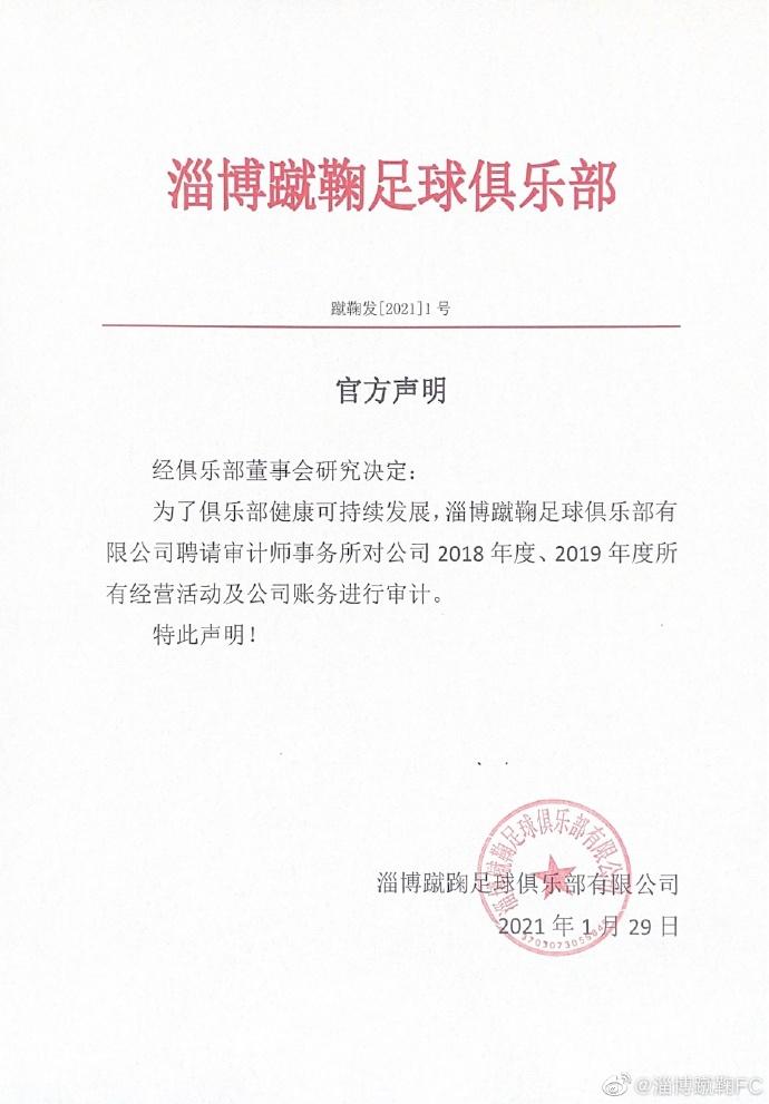 在线打脸?淄博蹴鞠发布财政审计声明遭球员集体留言讨薪