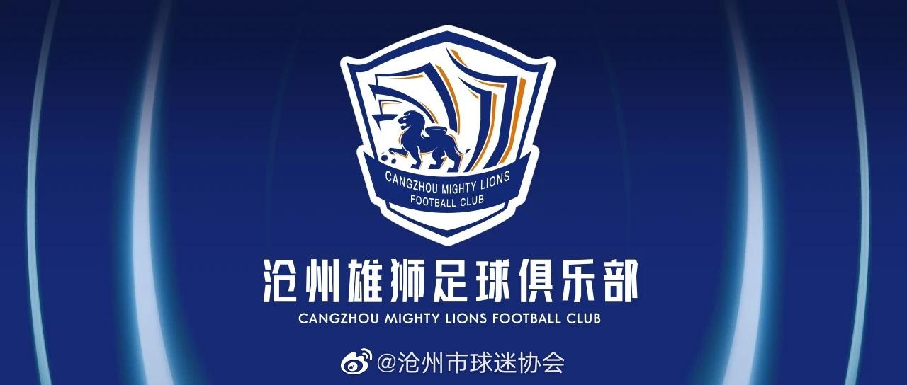 《【恒耀手机客户端登录】沧州市球迷协会:欢迎河北各地球迷,共同打造魔鬼主场》
