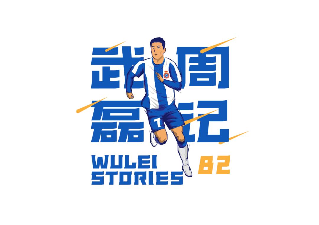 武磊周记:橱窗里和奖杯上刻的是过去,而未来在我们脚下