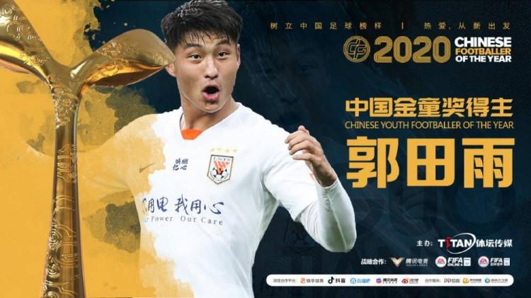 《【恒耀h5登录】官方:郭田雨获得2020中国金童奖》