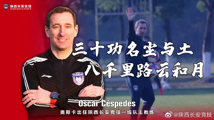 官方:前青岛黄海主帅奥斯卡担任陕西长安竞技主教练