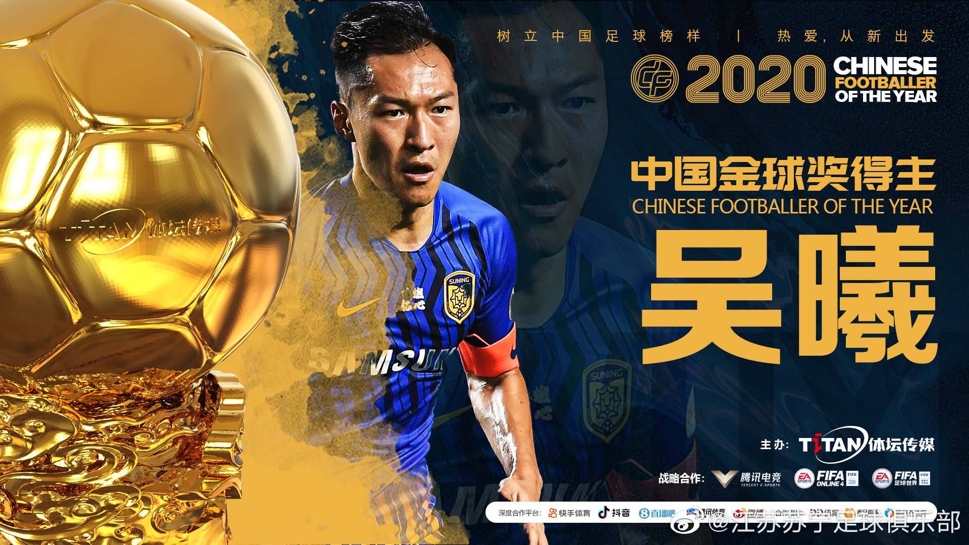 《【恒耀手机版登录地址】官方:江苏苏宁队长吴曦获得2020中国金球奖》