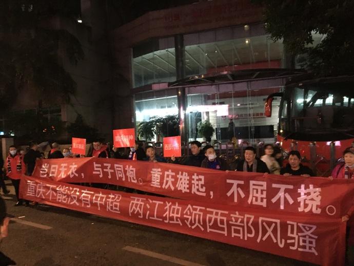 球迷拉横幅支援重庆队:重庆不能没有中超,两江独领风骚