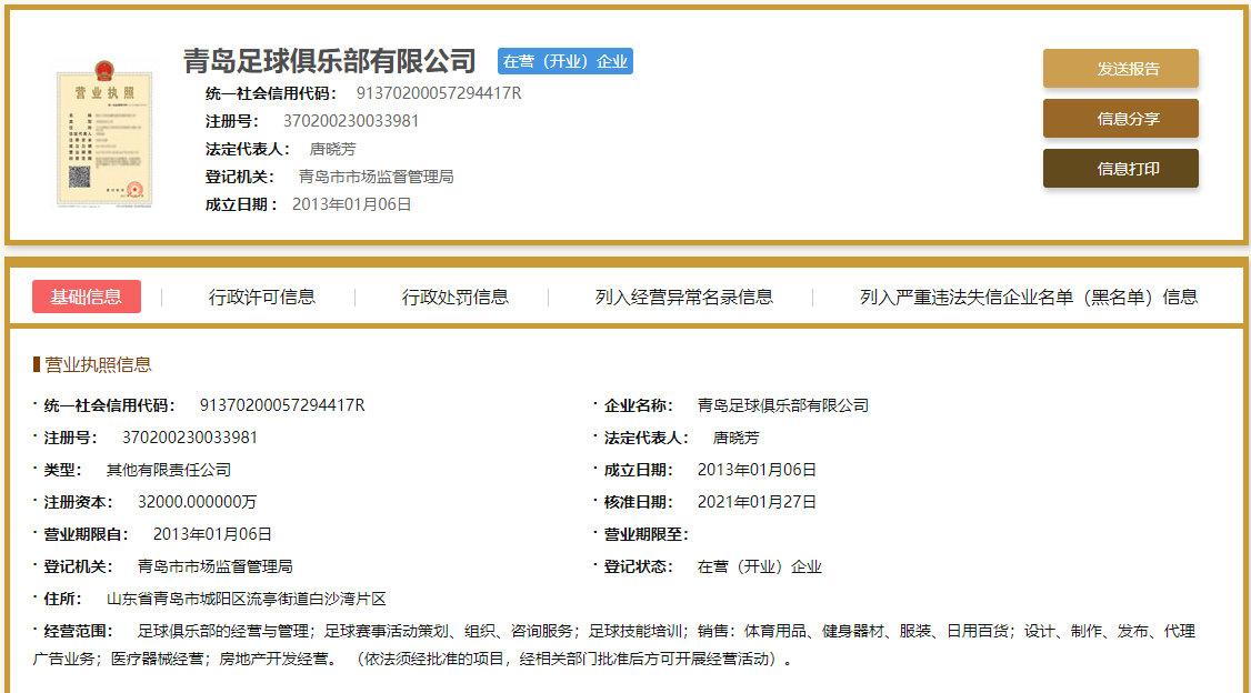 青岛黄海沙龙全称改变:青岛足球沙龙有限公司