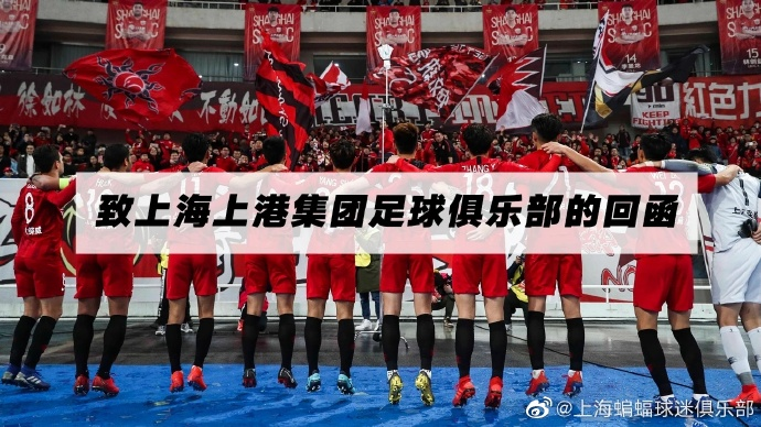 上港三家球迷会共同提议:望公布改名流程,不回复将不助威