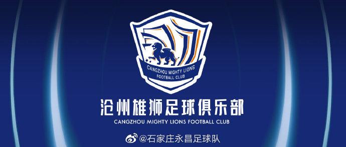 记者:沧州雄狮没收到足协递补告诉,暂未为踢中超做准备
