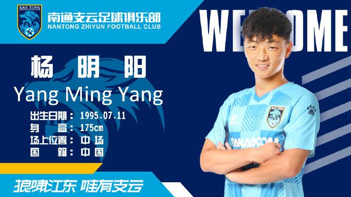 官方:华裔球员杨明阳加盟南通支云,俱乐部将助其入籍
