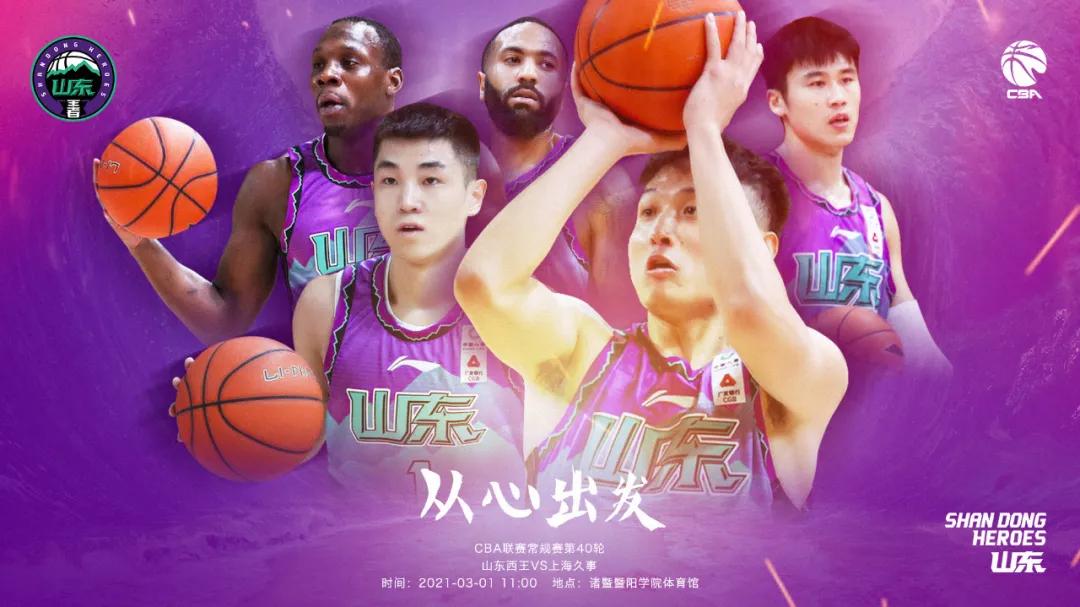 从心出发!山东男篮发布第三阶段首战上海海报