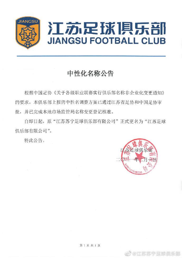 官方:江苏苏宁足球俱乐部公司更名为江苏足球俱乐部公司