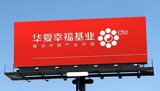 华夏幸福发布公告:公司债务逾期涉及本息金额为52.55亿元