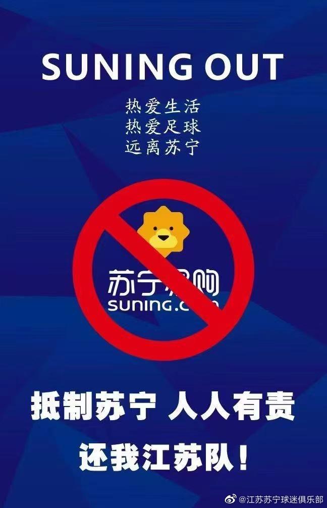 江苏球迷发起抵制活动:还我江苏队,抵制苏宁人人有责