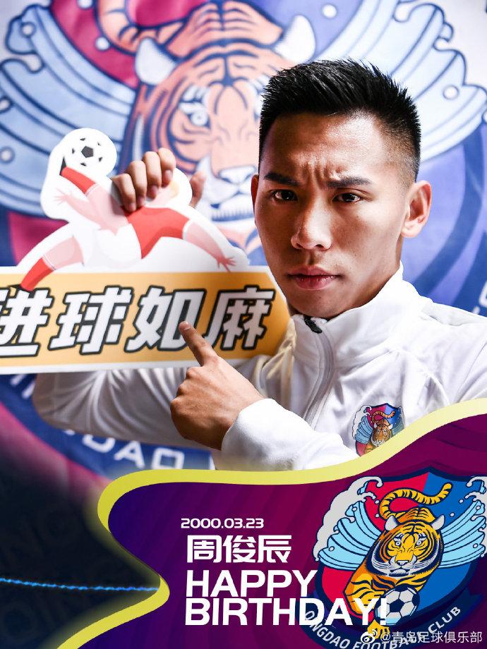 《【恒耀手机客户端登录】周俊辰21岁生日,青岛足球俱乐部官方为他送上祝福》