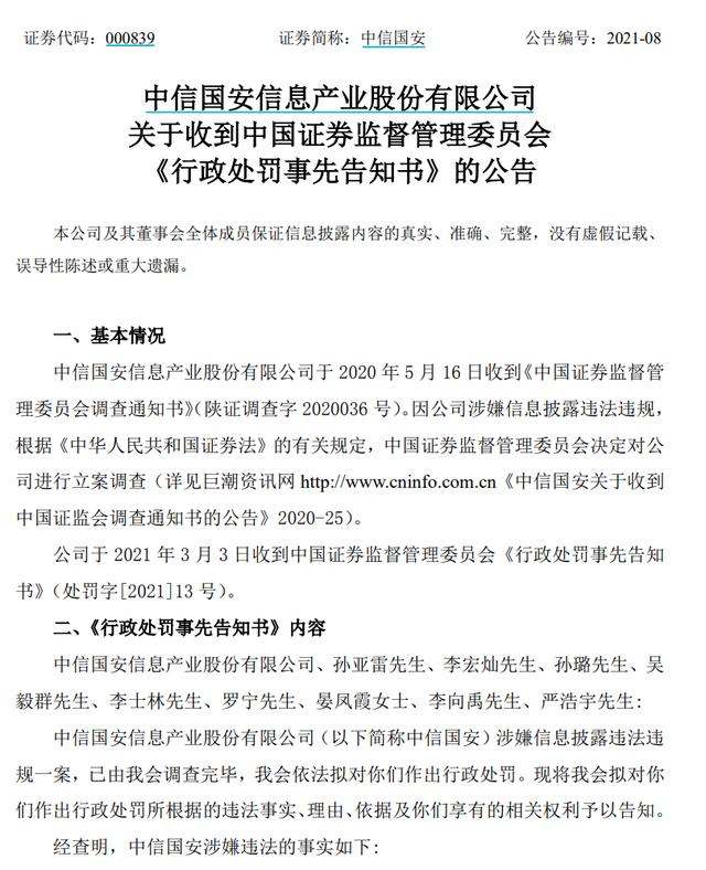 中信国安涉嫌连续7年财务造假,累计虚增利润达到10.12亿元