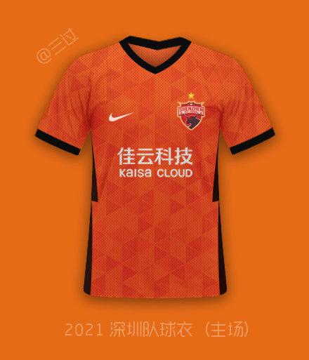 深足新赛季主场球衣:主色调从红色改为橙色