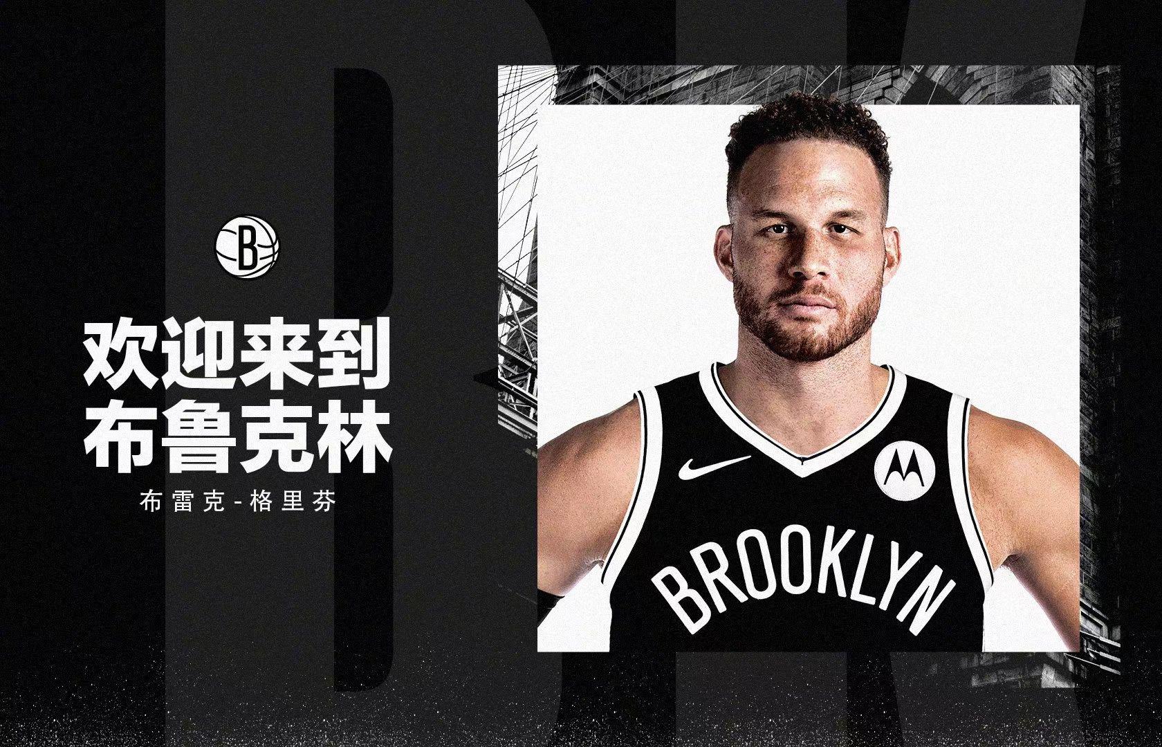 官方:篮网正式签下布雷克-格里芬,将身穿2号球衣