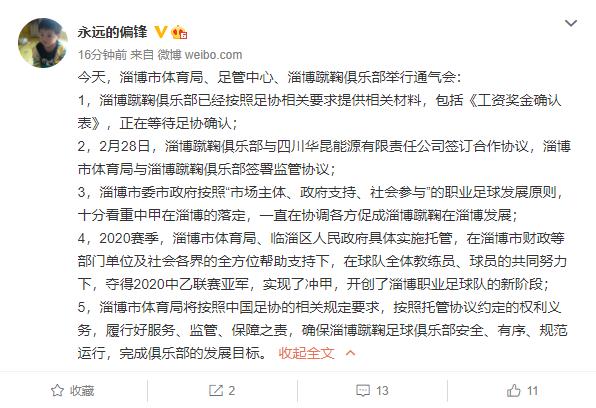 《【恒耀注册登录】记者:淄博蹴鞠已提交工资确认表,并已与华昆能源签订协议》