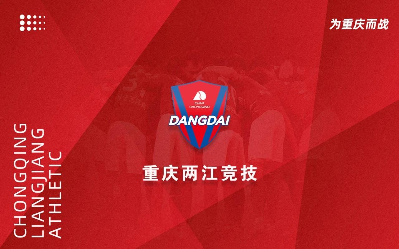 《【恒耀app登录】足球报:重庆两江竞技今晚有望进驻赛区》