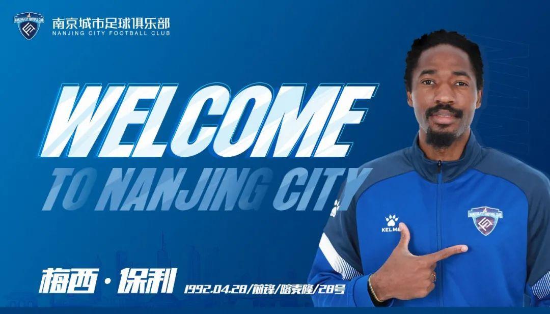 官方:梅西-保利、吴雷等7将加盟中甲球队南京城市