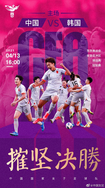 中国女足官方发布主场对阵韩国队海报:摧坚决胜!