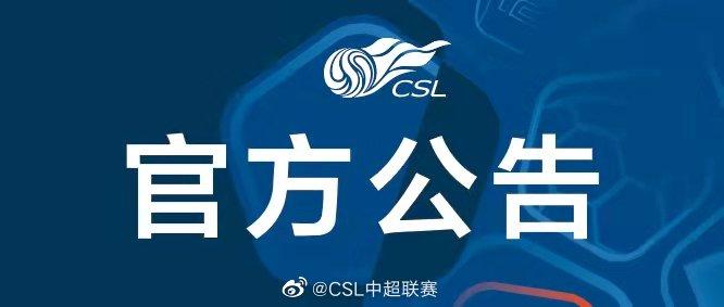 官方:中超首轮重庆两江竞技与山东泰山的比赛时间调整
