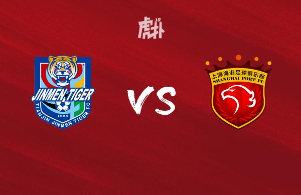 天津津门虎vs上海海港首发:阿布拉汗首发,海港4外援齐出