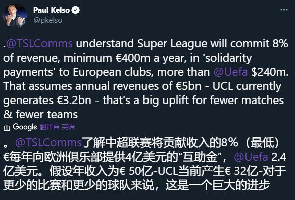 天体:欧超联赛承诺每年和其他俱乐部分享至少4亿欧元的收入