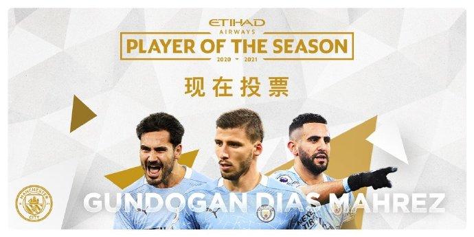 曼城本赛季队内最佳球员候选:京多安、迪亚斯、马赫雷斯